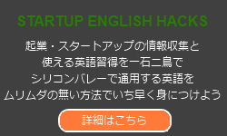 Startup English Hacks